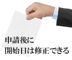 書類を持つ男性の手