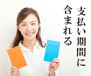 社会保険の手帳を両手に持つ女性