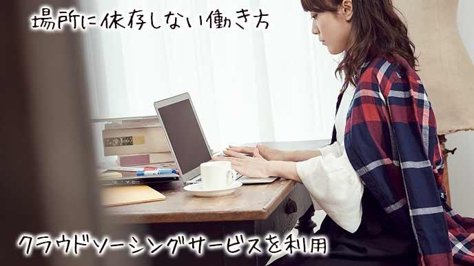パソコンを操作して在宅ワークをする女性