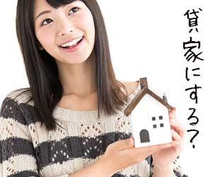 転勤中の持ち家の処理を考える女性