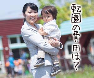 転園する子供を抱っこする母親