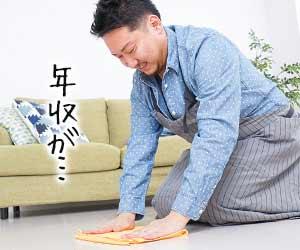 床の拭き掃除をする主夫