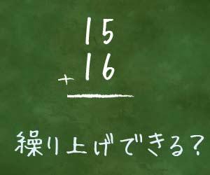 黒板に書かれた繰り上げ計算