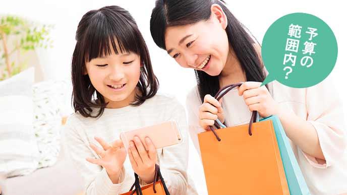 買い物の金額を確認する親子