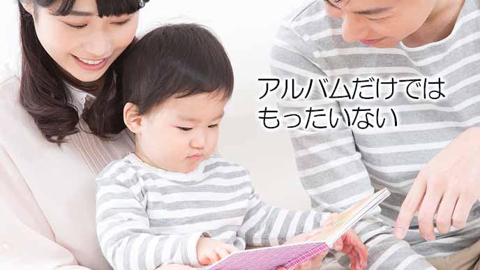 家族でアルバムの写真を見る