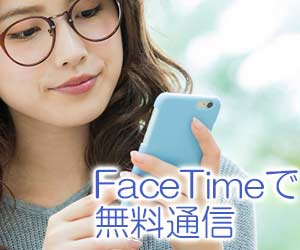 facetimeで無料通信