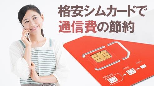 通信費の節約方法を解説!格安simで家計の負担を減らそう