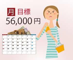予算目標を5万6千円にする