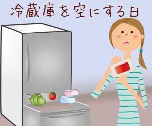 冷蔵庫を空にする日
