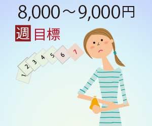 1週間の目標を9,000~8,000円