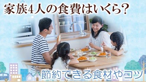家族4人で食費は平均いくら?節約できる食材やコツ