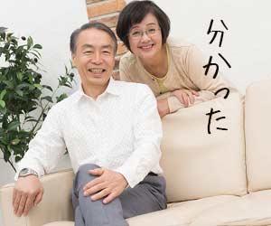 教育方針を理解して笑顔の祖父母