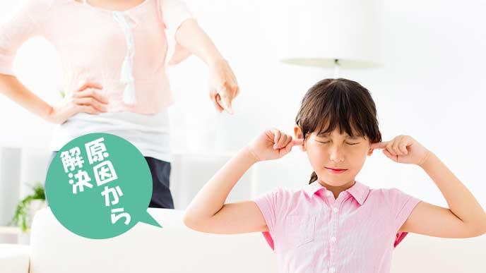 叱る親と耳を塞ぐ子供