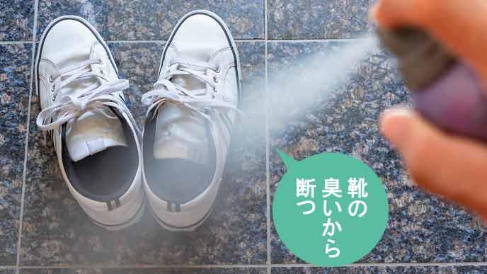 運動靴に消臭スプレーを吹きかける