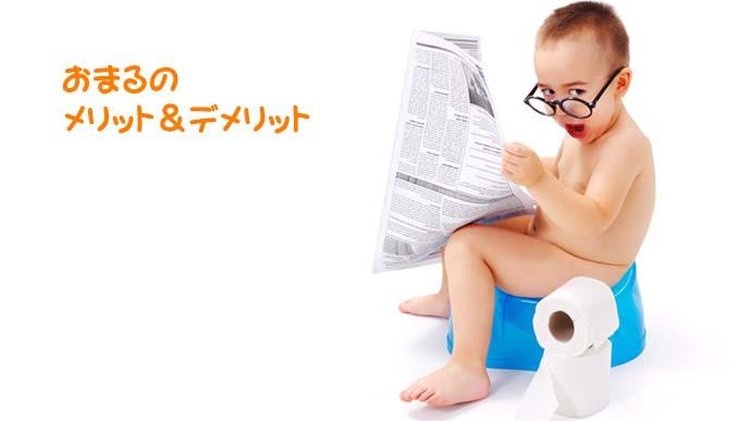 おまるに座って新聞を読む子供