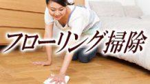 フローリング掃除の基本!床材の素材別に汚れを落とそう