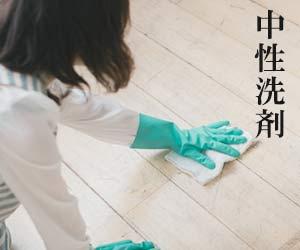 雑巾に中性洗剤を数滴つけてから、汚れのひどい個所を拭きます