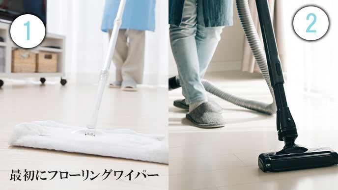 最初にフローリングワイパー、次に掃除機が掃除の順番