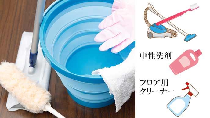 フローリング掃除をはじめる前に準備する道具