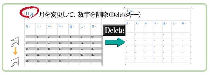 wordでカレンダー作成手順2