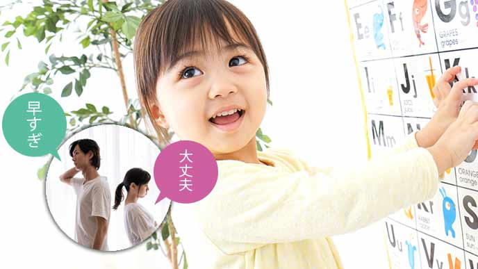 英語を学ぶ幼児と意見が対立する両親