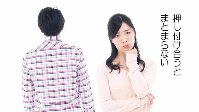 背中を向けて対立する夫婦