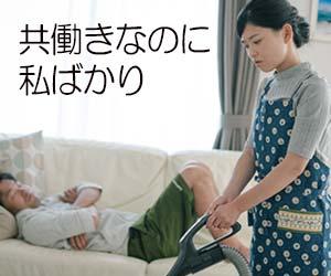 ソファで寝る夫と掃除する妻