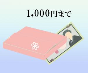 挨拶に使うギフトは~1,000円が相場