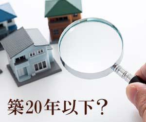 中古住宅の築年数に注意