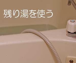 お風呂の残り湯をポンプでくみ上げる