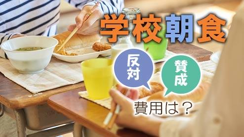 学校朝食とは?子どもが学校で朝ごはんを食べるメリット