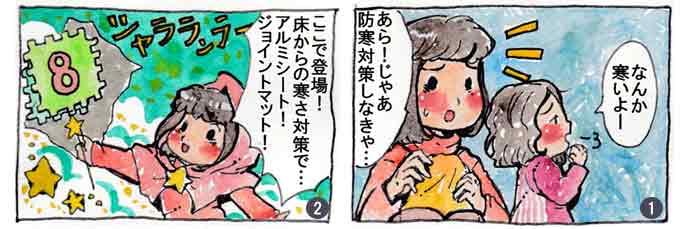 4コマ漫画上