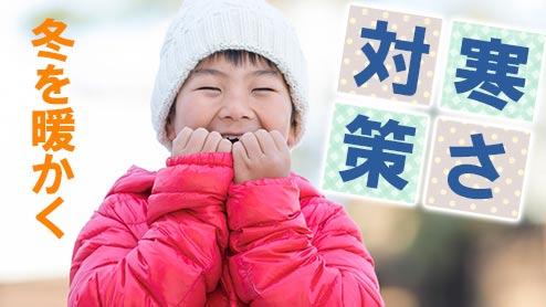 寒さ対策に迷ったら試してみよう!冬を暖かく過ごす方法