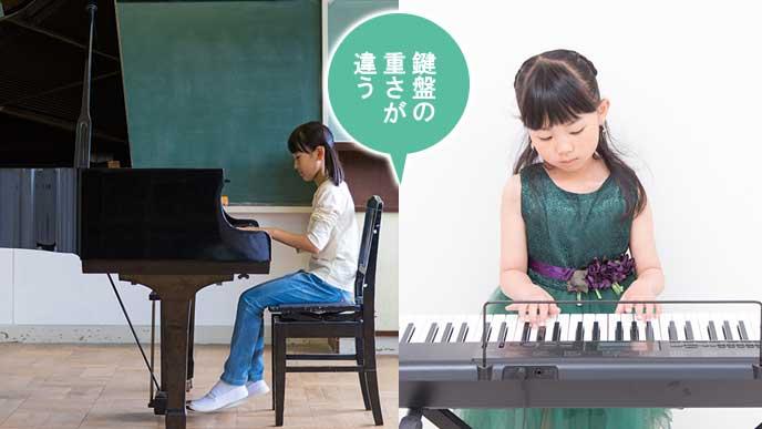 ピアノと電子ピアノやキーボードの違い