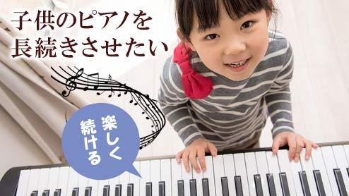 子供のピアノは楽しく続けるのが鍵!上手くサポートしよう