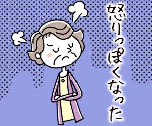 怒りっぽくなったおばあちゃん