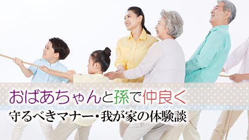 おばあちゃんと孫で仲良く!祖父母孝行のおすすめ