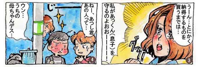 4コマ漫画下