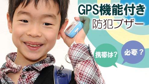 防犯ブザーにGPS機能付きは必要?子供に持たせるならコレ!
