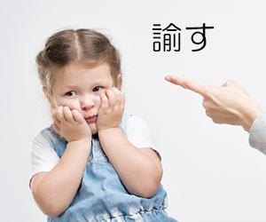 子供を諭す母親