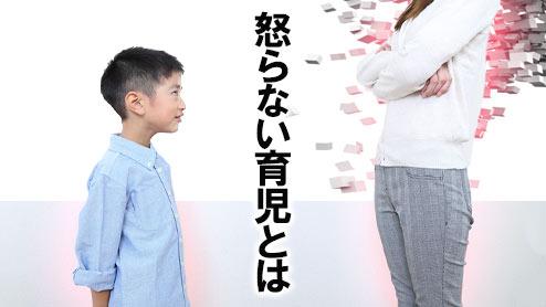 怒らない育児は成功するの?怒らない育児の意味を知ろう