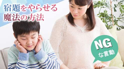 宿題をやらない子供が変わる魔法の方法と親のNGな言動