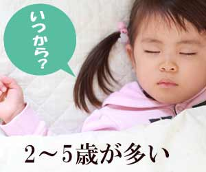 一人寝する歳は2~5歳