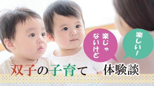 双子の子育ては大変?辛い中でも楽しい双子育児体験談15
