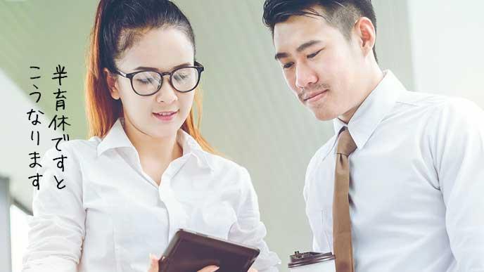 男性上司に半育休を詳しく説明をする女性社員