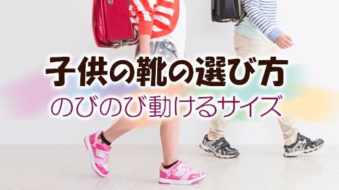 子供の靴の選び方は「のびのび動ける」サイズ感を大切に