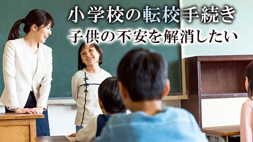 小学校の転校手続きの流れと子供の不安を解消する方法7つ