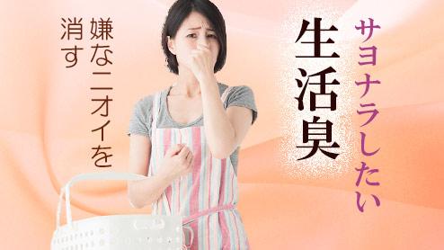 生活臭にサヨナラできる部屋の嫌なニオイを消す方法