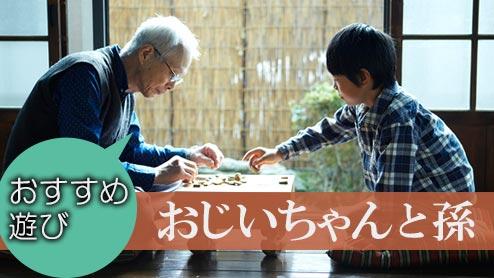 おじいちゃんと孫の遊びおすすめと二人がそろって遊ぶメリット
