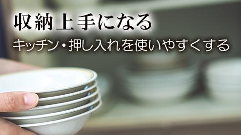 収納上手になれるキッチンや押し入れをスッキリ使いやすくする方法